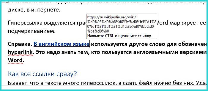 Giperssylka-markirovana-sinim-cvetom-i-podcherkivaniem-a-esli-navesti-kursor-poyavlyaetsya-put-k-fajlu-imya-veb-stranicy.png
