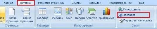 Perekhod-k-sozdaniyu-zakladki.jpg