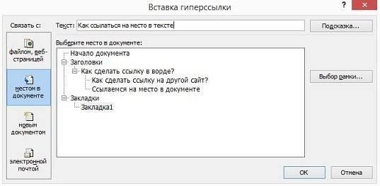 Ssylaemsya-na-zakladku.jpg