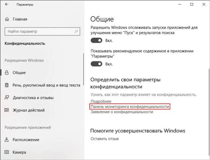 how-to-check-delete-activity-history-windows10-02.jpg