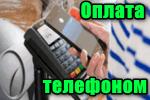 Oplata-telefonom-instruktsiya.png