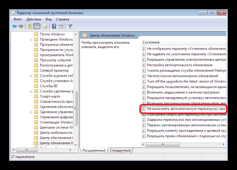 perehod-k-redaktirovaniyu-parametra-avtomaticheskogo-perezapuska-pk-v-windows-7.png