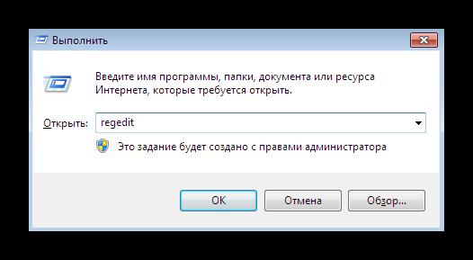 zapusk-redaktora-reestra-dlya-otklyucheniya-avtomaticheskoj-perezagruzki-pk-v-windows-7.png