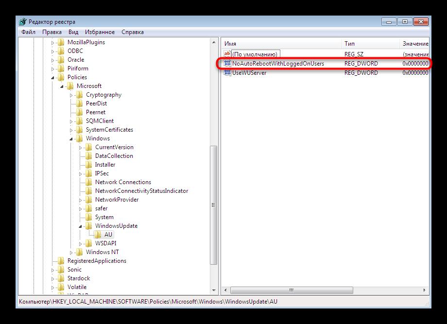 perehod-k-redaktirovaniyu-parametra-avtomaticheskogo-perezapuska-pk-v-redaktore-reestra-windows-7.png