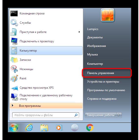 perehod-v-panel-upravleniya-dlya-otkrytiya-menyu-administrirovanie-v-windows-7.png