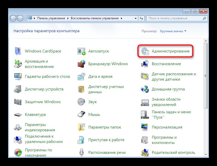 otkrytie-menyu-administrirovanie-dlya-zapuska-planirovshhika-zadanij-v-windows-7.png
