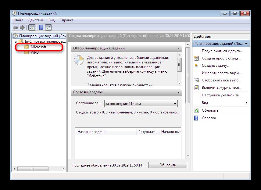 otkrytie-menyu-microsoft-v-biblioteke-planirovshhika-zadanij-windows-7.png