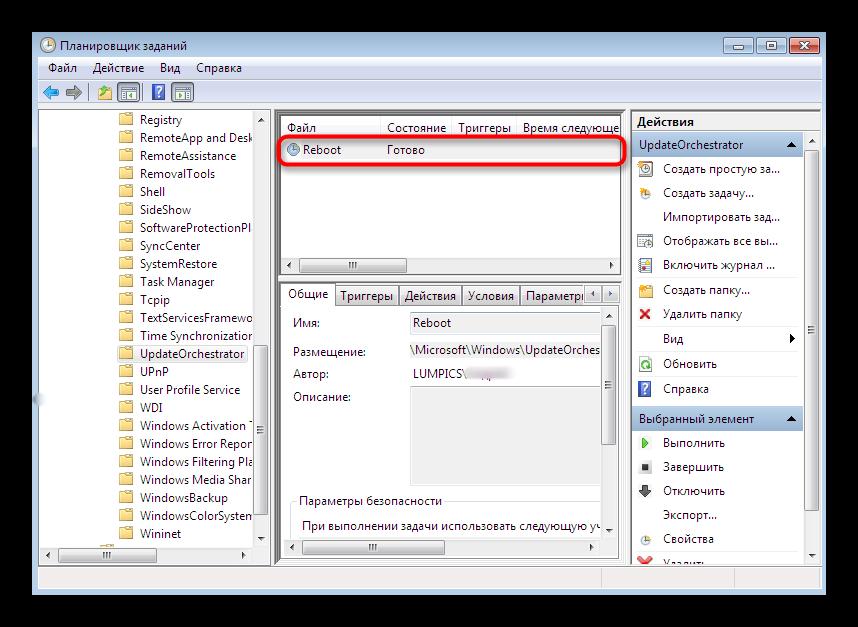 perehod-k-redaktirovaniyu-zadaniya-avtomaticheskoj-perezagruzki-pk-v-windows-7.png