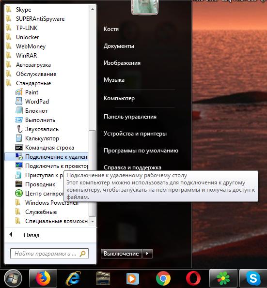 Подключение-к-удаленному-рабочему-столу-Windows-7.png