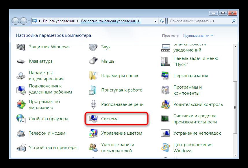perehod-k-nastrojkam-sistemy-cherez-panel-upravleniya-dlya-vklyucheniya-razreshenij-rdp-v-windows-7.png