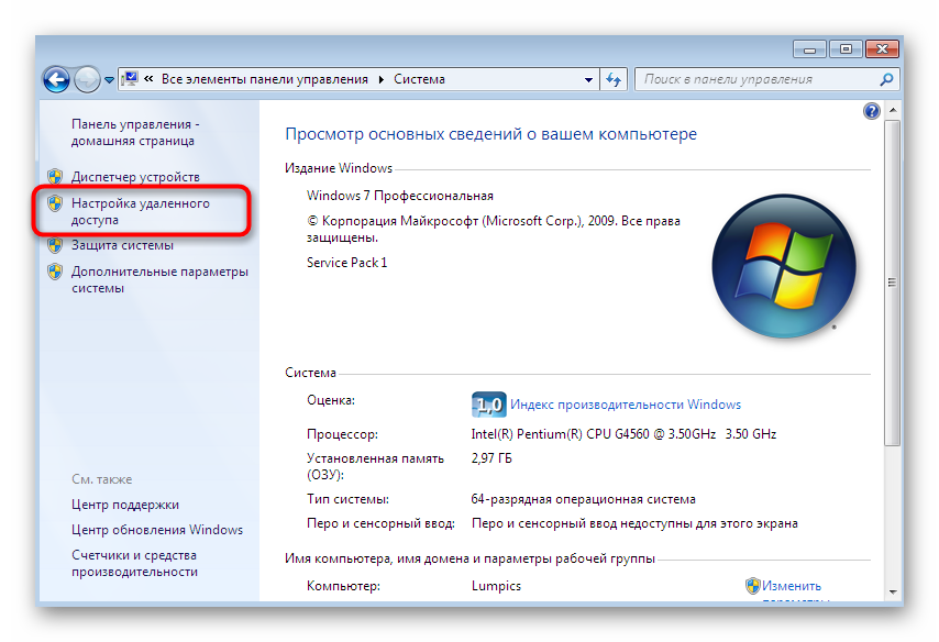 perehod-k-nastrojkam-udalennogo-dostupa-dlya-razreshenij-rdp-v-windows-7.png