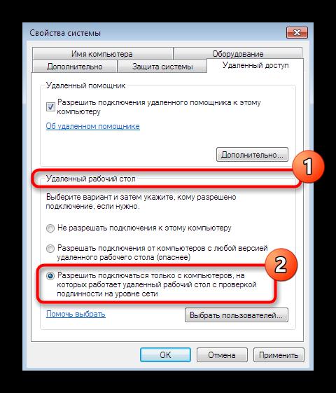 vklyuchenie-razreshenij-rdp-v-windows-7-cherez-nastrojki-udalennogo-dostupa.png