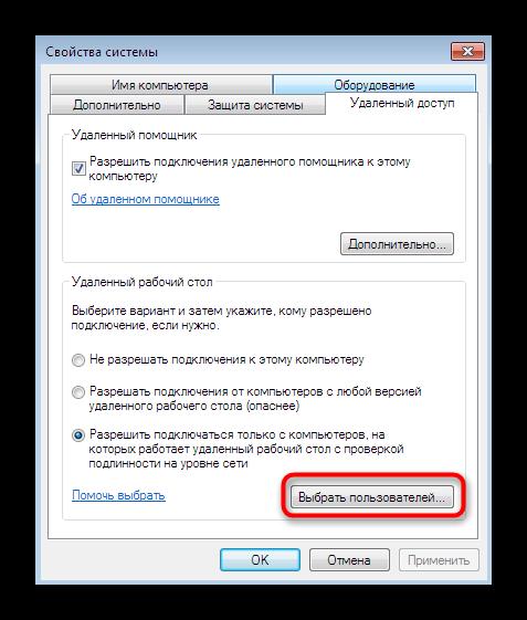 perehod-k-dobavleniyu-polzovatelej-dlya-podklyucheniya-cherez-rdp-v-windows-7.png