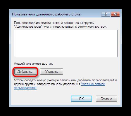 perehod-k-sozdaniyu-novogo-spiska-polzovatelej-dlya-udalennogo-podklyucheniya-rdp-v-windows-7.png