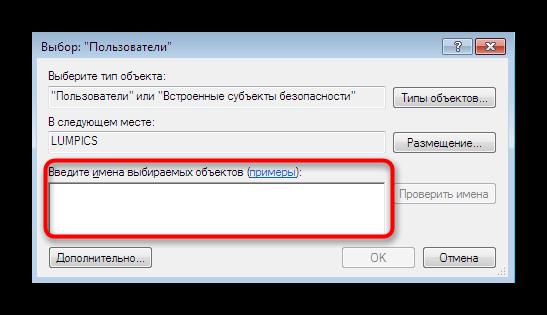 ruchnoj-vvod-polzovatelej-v-spisko-dlya-razresheniya-dostupa-k-rdp-v-windows-7.png