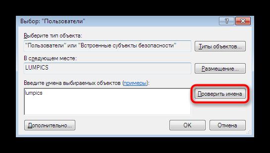 proverka-imeni-polzovatelej-posle-dobavleniya-v-spisok-razreshennyh-rdp-v-windows-7.png