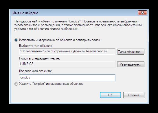 dopolnitelnye-dejstviya-pri-otstutstvii-podhodyashhih-imen-polzovatelej-pri-nastrojke-rdp-v-windows-7.png