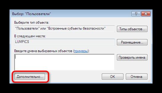 perehod-k-dopolnitelnym-parametram-poiska-polzovatelej-dlya-rdp-v-windows-7.png