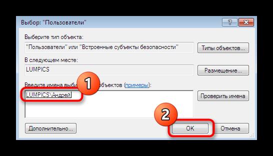 primenenie-izmenenij-posle-dobavleniya-polzovatelej-v-rdp-v-windows-7.png