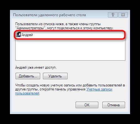 prosmotr-spiska-razreshennyh-polzovatelej-dlya-podklyucheniya-rdp-v-windows-7.png