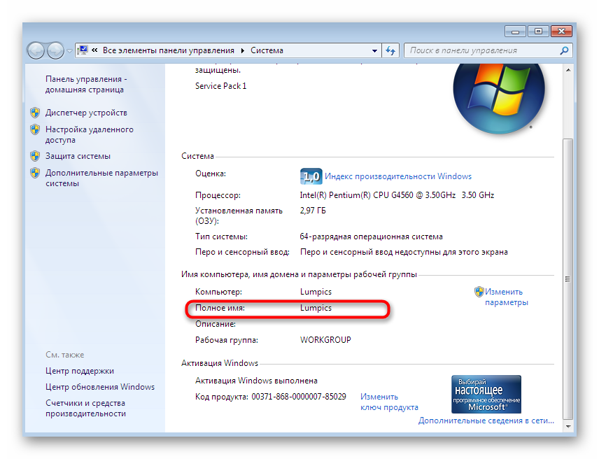 prosmotr-imeni-kompyutera-pri-konfiguraczii-rdp-v-windows-7.png