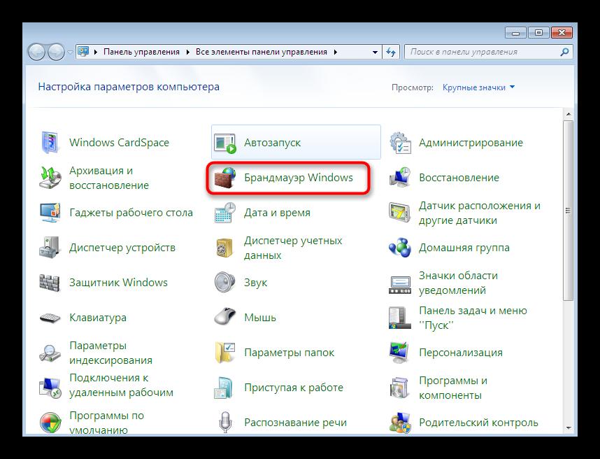 perehod-k-svojstvam-mezhsetevogo-ekrana-dlya-nastrojki-pravil-rdp-v-windows-7.png