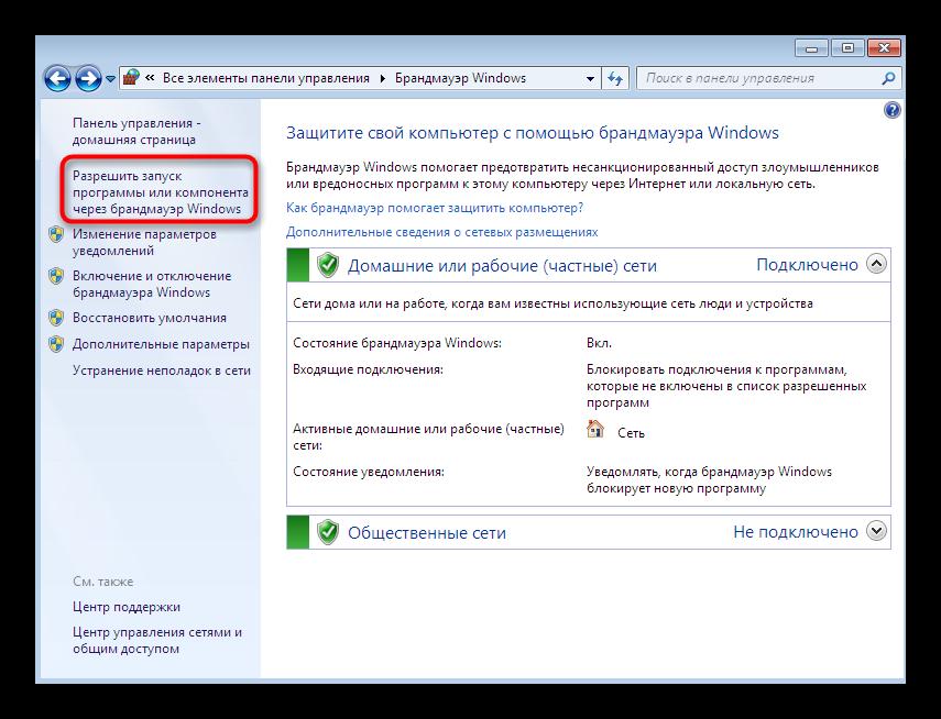 perehod-k-pravilam-mezhsetevogo-ekrana-dlya-nastrojki-rdp-v-windows-7.png