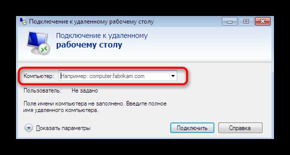 vvod-imeni-kompyutera-dlya-podklyucheniya-cherez-rdp-v-windows-7.png