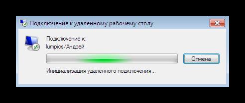ozhidanie-podklyucheniya-k-udalennomu-rabochemu-stolu-pri-rdp-v-windows-7.png