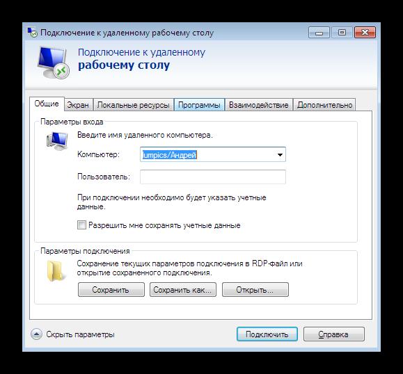 dopolnitelnye-nastrojki-soedineniya-cherez-prilozhenie-rdp-v-windows-7.png