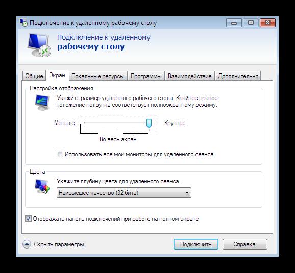 dopolnitelnye-nastrojki-ekrana-pri-podklyuchenii-cherez-rdp-v-windows-7.png