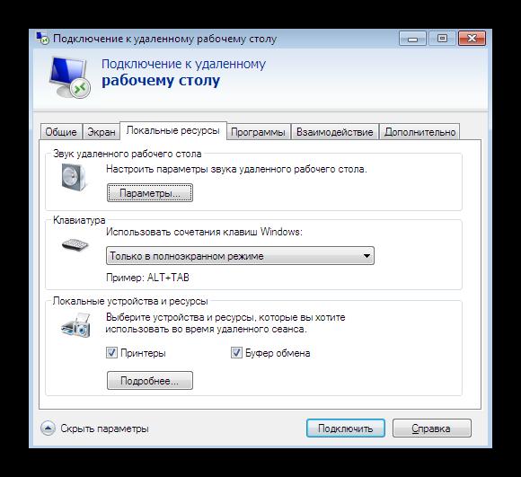 dopolnitelnye-nastrojki-periferijnyh-ustrojstv-rdp-v-windows-7.png