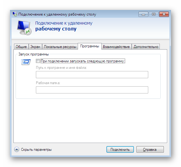 zapusk-dopolnitelnyh-programm-pri-sozdanii-seansa-rdp-v-windows-7.png