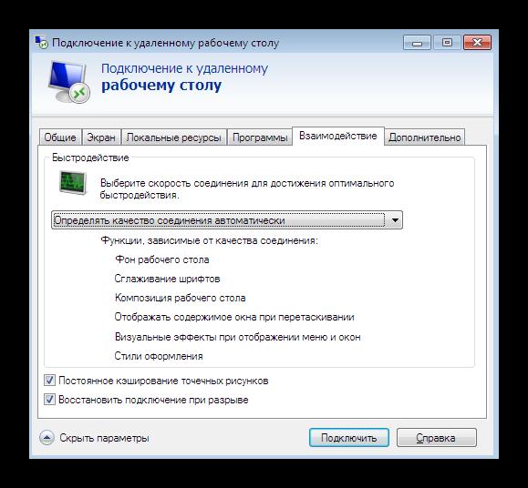 nastrojka-bystrodejstviya-pri-podklyuchenii-k-kompyuteru-cherez-rdp-v-windows-7.png