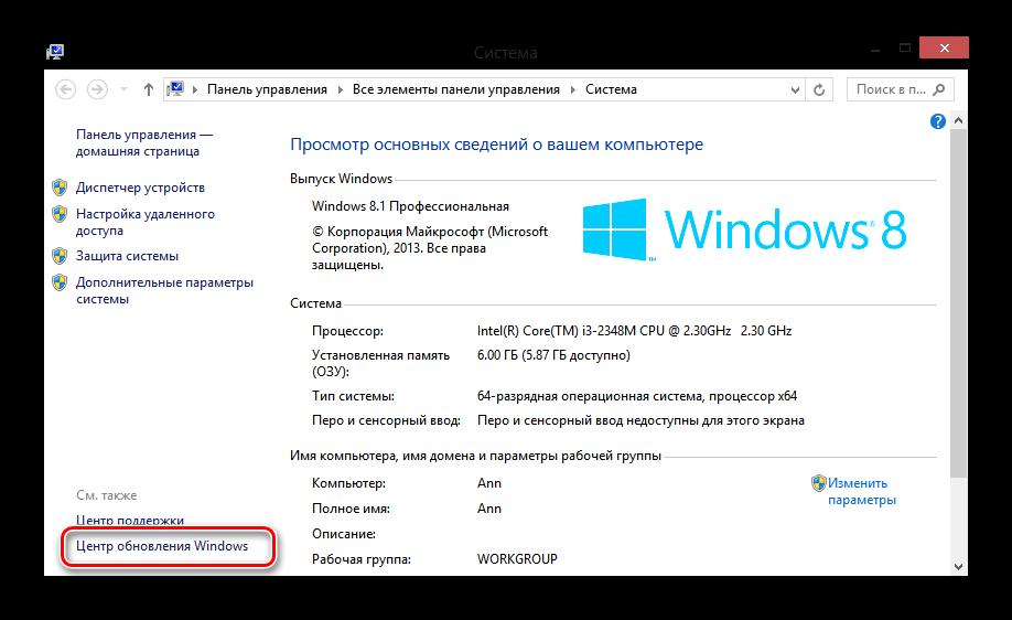 Windows-8-Svoystva.png