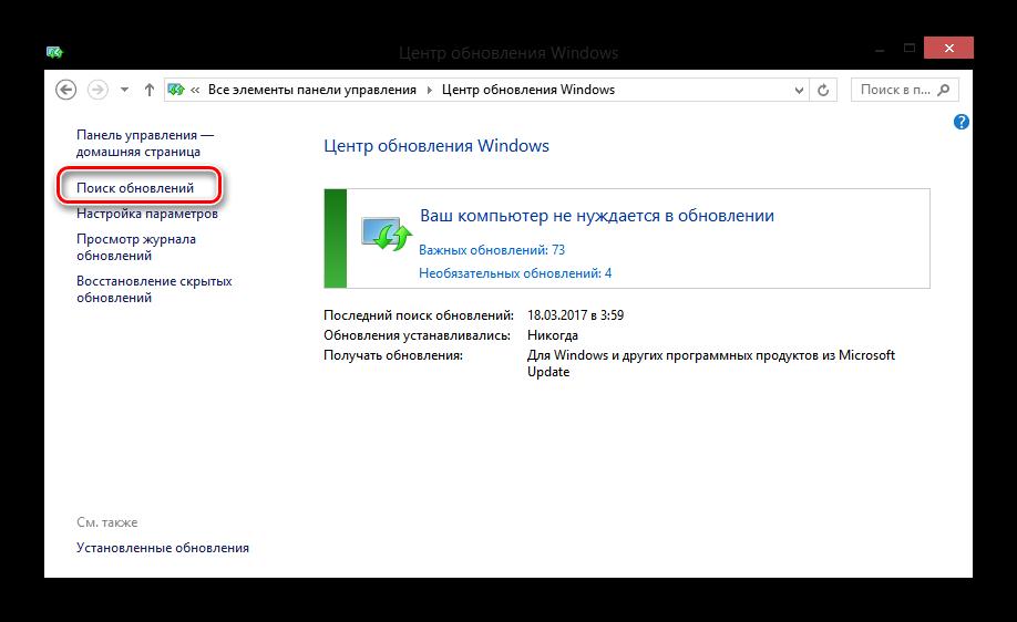 Windows-8-Poisk-obnovleniy.png