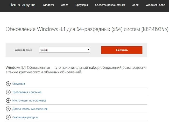 install_update_on_windows_8_1_2.jpg