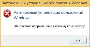 install_update_on_windows_8_1_5.jpg