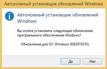 install_update_on_windows_8_1_6.jpg