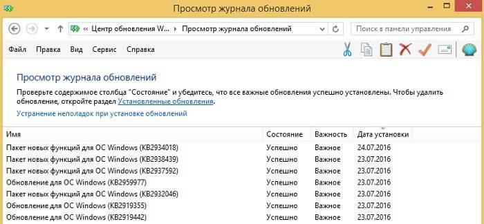 install_update_on_windows_8_1_16.jpg