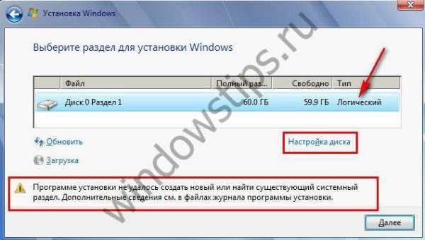 kak_zhestkij_disk_sdelat_osnovnym_10.jpg