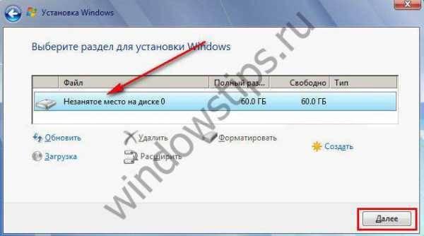 kak_zhestkij_disk_sdelat_osnovnym_11.jpg