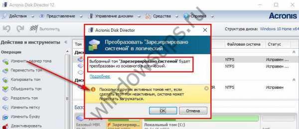 kak_zhestkij_disk_sdelat_osnovnym_12.jpg