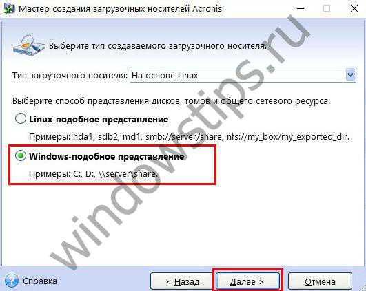 kak_zhestkij_disk_sdelat_osnovnym_14.jpg