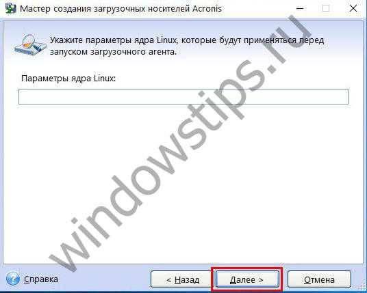 kak_zhestkij_disk_sdelat_osnovnym_15.jpg