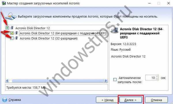 kak_zhestkij_disk_sdelat_osnovnym_16.jpg