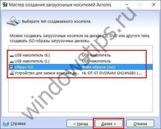 kak_zhestkij_disk_sdelat_osnovnym_17.jpg