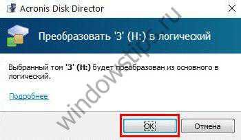 kak_zhestkij_disk_sdelat_osnovnym_20.jpg