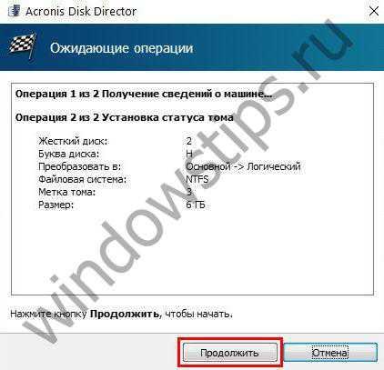kak_zhestkij_disk_sdelat_osnovnym_22.jpg