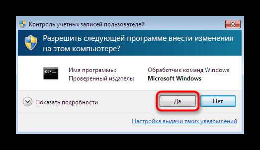 podtverzhdenie-zapuska-komandnoj-stroki-ot-imeni-administratora-v-windows-7-1.png